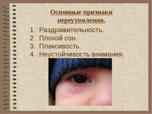 Основные признаки переутомления. 1. Раздражительность. 2. Плохой сон. 3