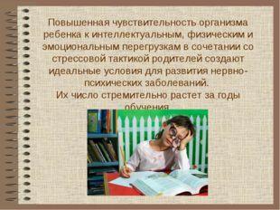 Повышенная чувствительность организма ребенка к интеллектуальным, физическим