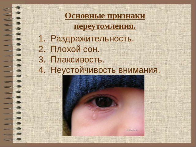 Основные признаки переутомления. 1. Раздражительность. 2. Плохой сон. 3...