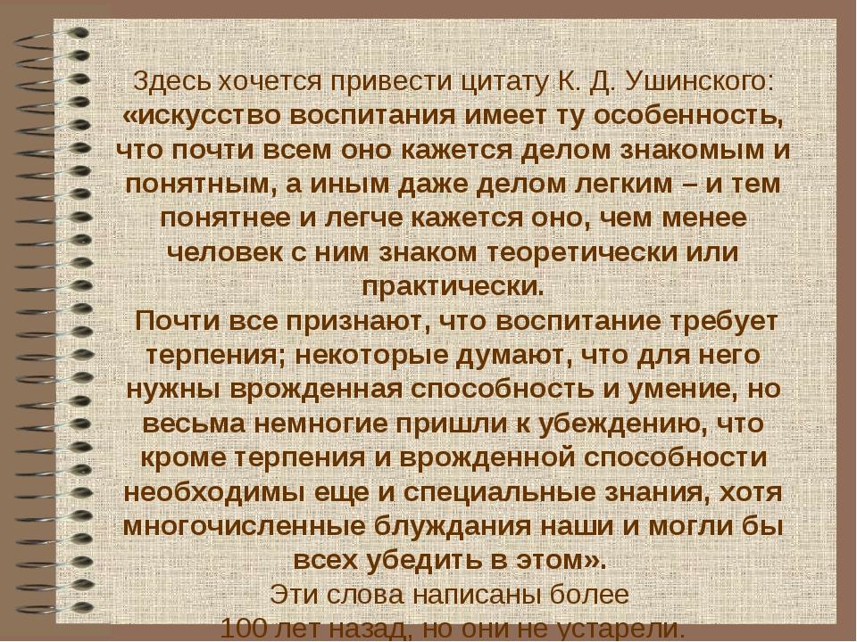 Здесь хочется привести цитату К. Д. Ушинского: «искусство воспитания имеет ту...