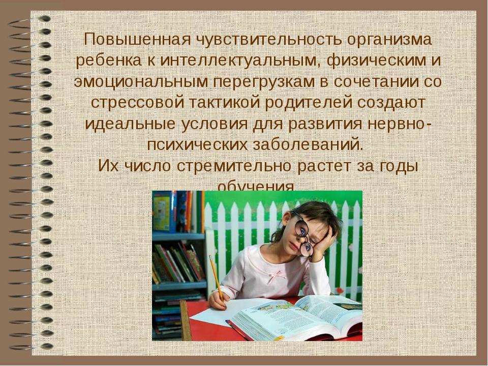 Повышенная чувствительность организма ребенка к интеллектуальным, физическим...