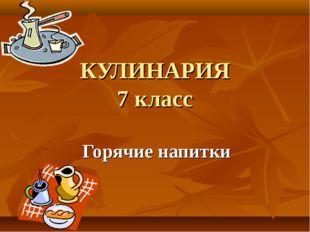 КУЛИНАРИЯ 7 класс Горячие напитки