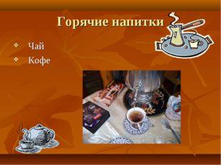 Горячие напитки Чай Кофе