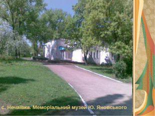с. Нечаївка. Меморіальний музей Ю. Яновського с. Нечаївка. Меморіальний музей