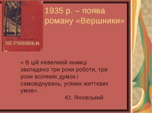 « В цій невеликій книжці закладено три роки роботи, три роки всіляких думок і