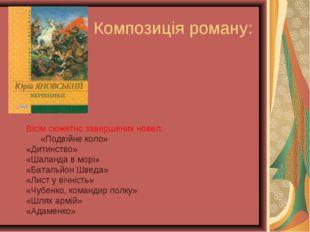 Композиція роману: Вісім сюжетно завершених новел: «Подвійне коло» «Дитинство