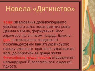 Новела «Дитинство» Тема: змалювання дореволюційного українського села; показ
