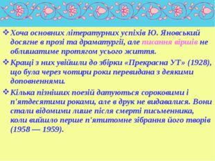 Хоча основних літературних успіхів Ю. Яновський досягне в прозі та драматургі