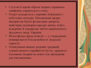 Слухові й зорові образи творять справжню симфонію українського степу; Розділ