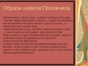Образи новели:Половчиха Любляча мати п'ятьох синів, з доброго рибальського ро