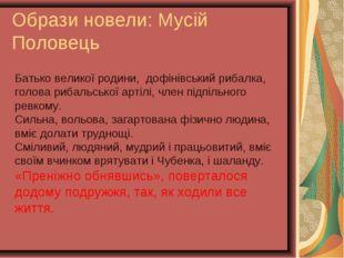 Образи новели: Мусій Половець Батько великої родини, дофінівський рибалка, го