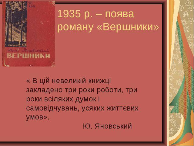 « В цій невеликій книжці закладено три роки роботи, три роки всіляких думок і...