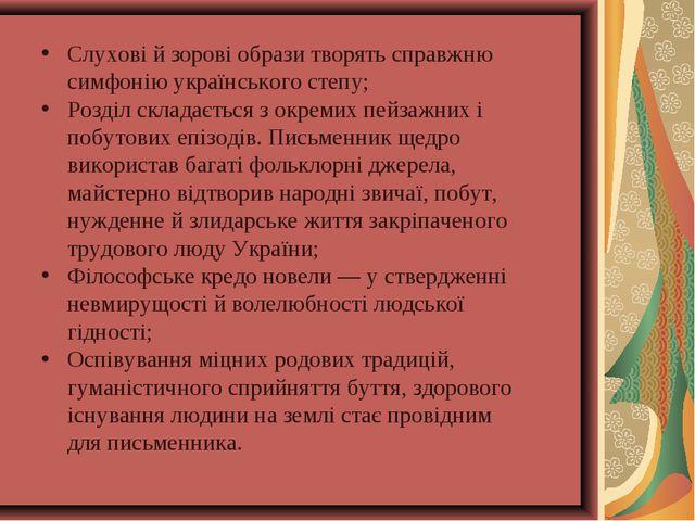 Слухові й зорові образи творять справжню симфонію українського степу; Розділ...