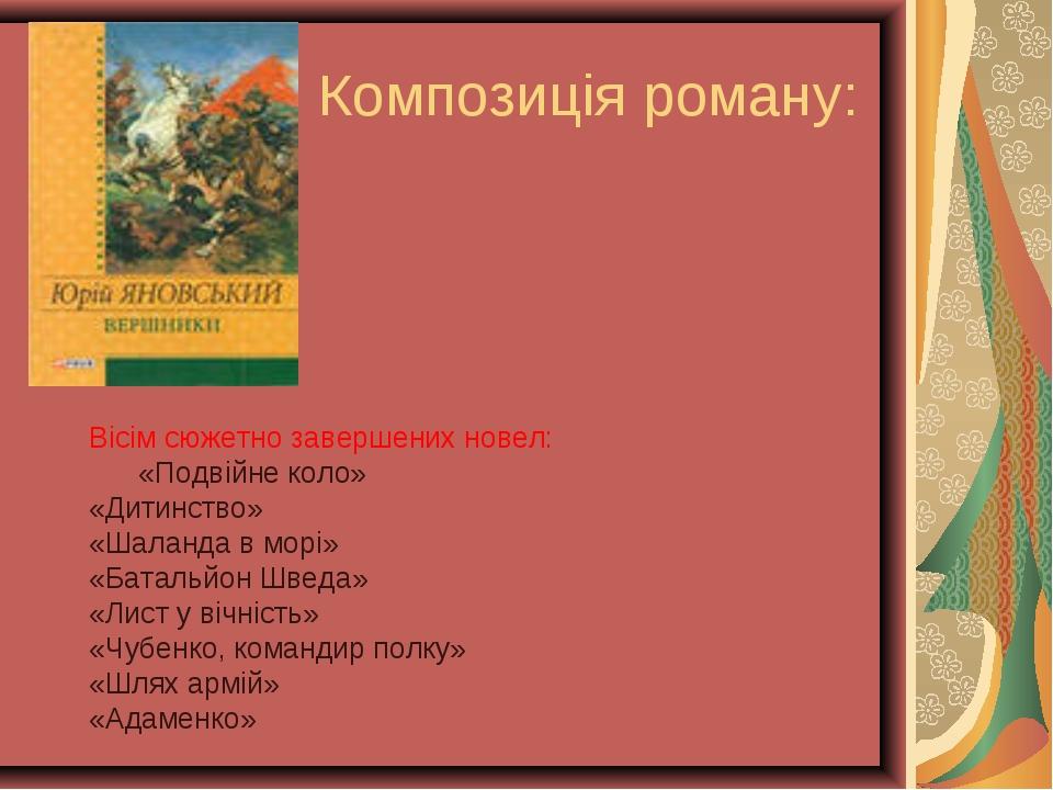 Композиція роману: Вісім сюжетно завершених новел: «Подвійне коло» «Дитинство...