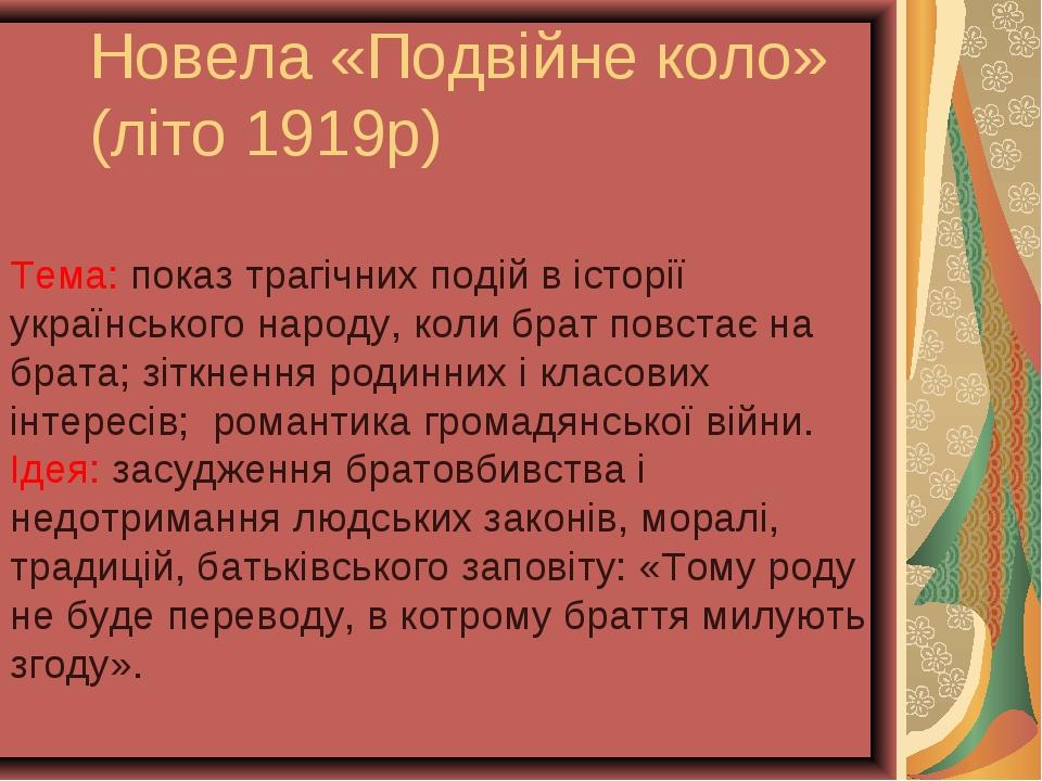 Новела «Подвійне коло» (літо 1919р) Тема: показ трагічних подій в історії укр...