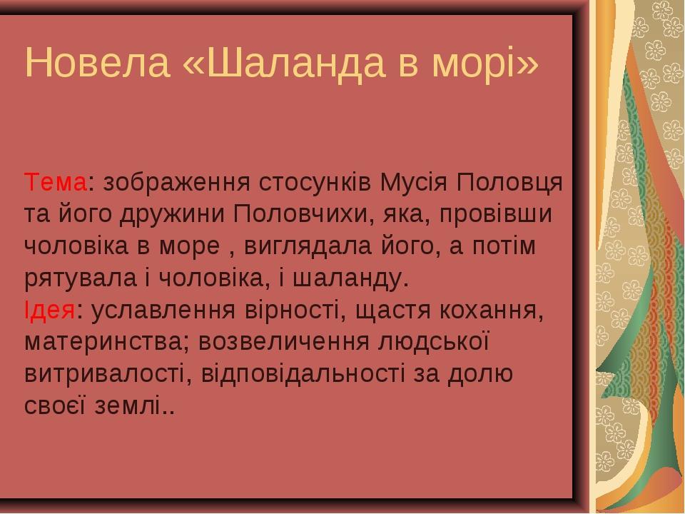 Новела «Шаланда в морі» Тема: зображення стосунків Мусія Половця та його друж...