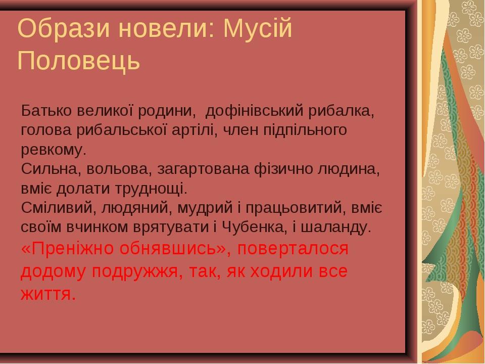 Образи новели: Мусій Половець Батько великої родини, дофінівський рибалка, го...