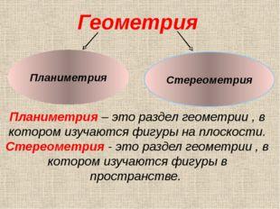 Геометрия Планиметрия Стереометрия Планиметрия – это раздел геометрии , в кот