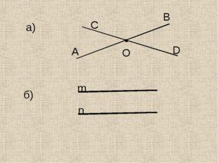 1. Среди предложений укажите свойство прямой: а) Через точку можно провести т