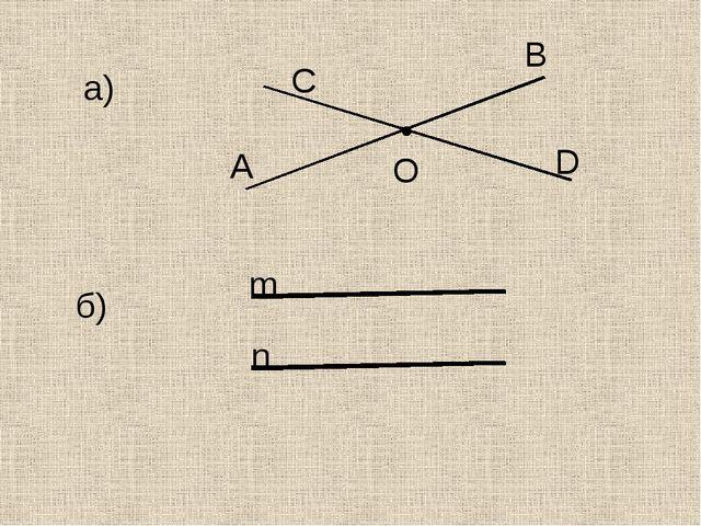 1. Среди предложений укажите свойство прямой: а) Через точку можно провести т...