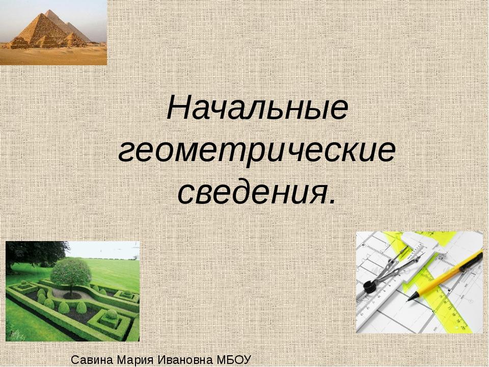 Начальные геометрические сведения. Савина Мария Ивановна МБОУ «Возрожденская...