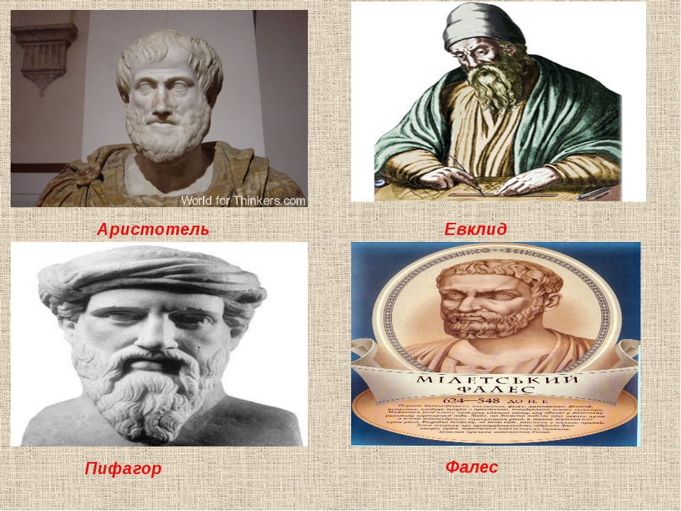 Аристотель Евклид Пифагор Фалес