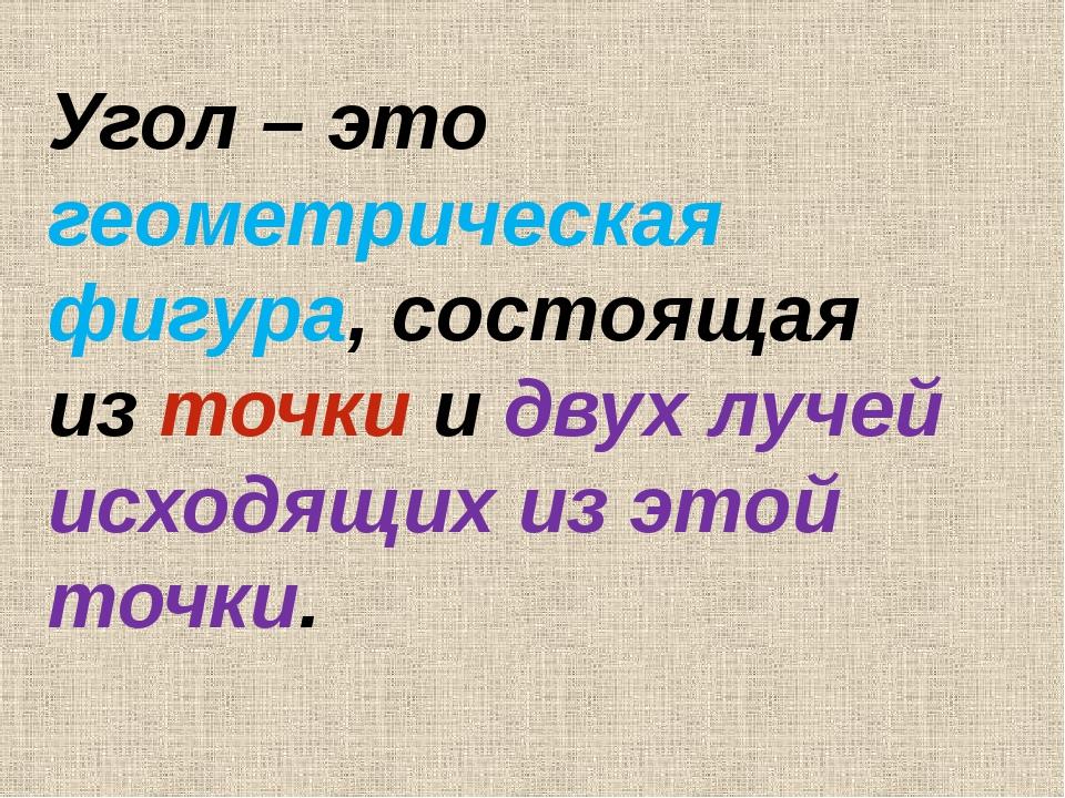 4. Установить соответствие: луч; 2) угол; 3) прямая; 4) отрезок. A) B) C) d P...