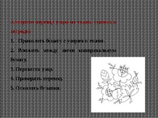 Алгоритм перевод узора на ткань: (запись в тетрадь) Приколоть бумагу с узором