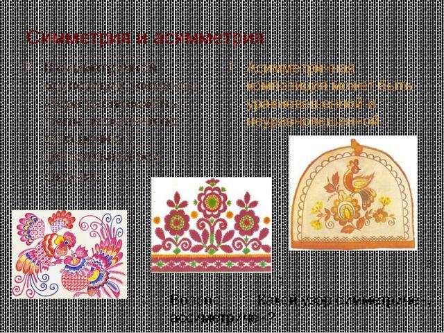Симметрия и асимметрия В симметричной композиции элементы узора расположены п...