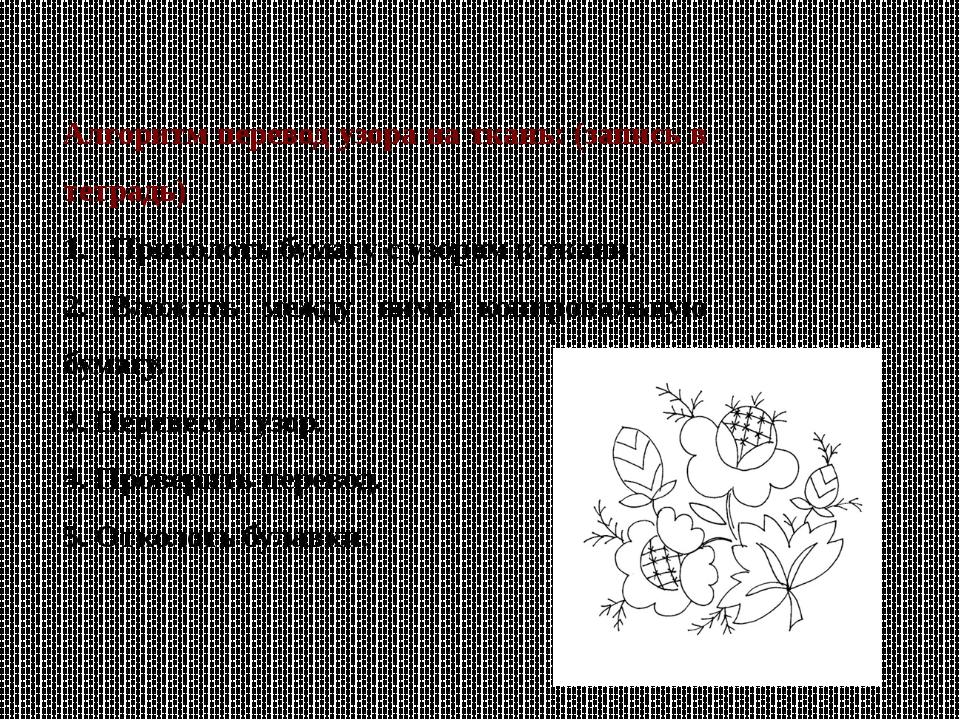 Алгоритм перевод узора на ткань: (запись в тетрадь) Приколоть бумагу с узором...