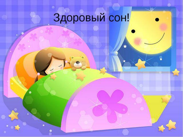 Здоровый сон!
