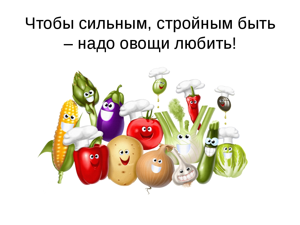 Чтобы сильным, стройным быть – надо овощи любить!