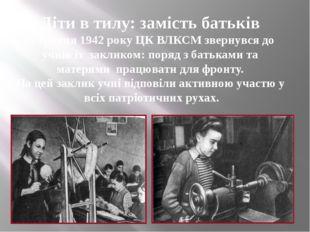 Діти в тилу: замість батьків 29 травня 1942 року ЦК ВЛКСМ звернувся до учнів
