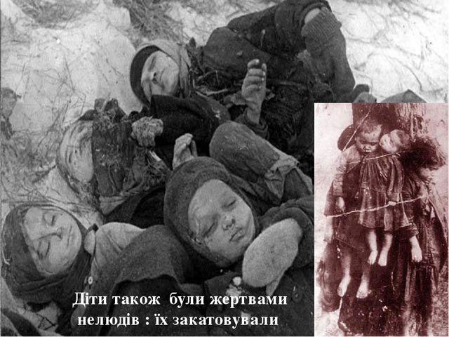 Діти також були жертвами нелюдів : їх закатовували