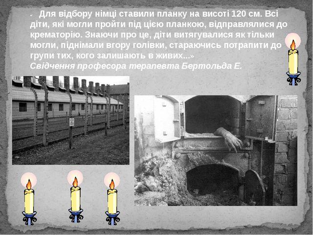 « Для відбору німці ставили планку на висоті 120 см. Всі діти, які могли прой...