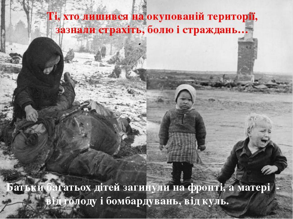 Ті, хто лишився на окупованій території, зазнали страхіть, болю і страждань…...