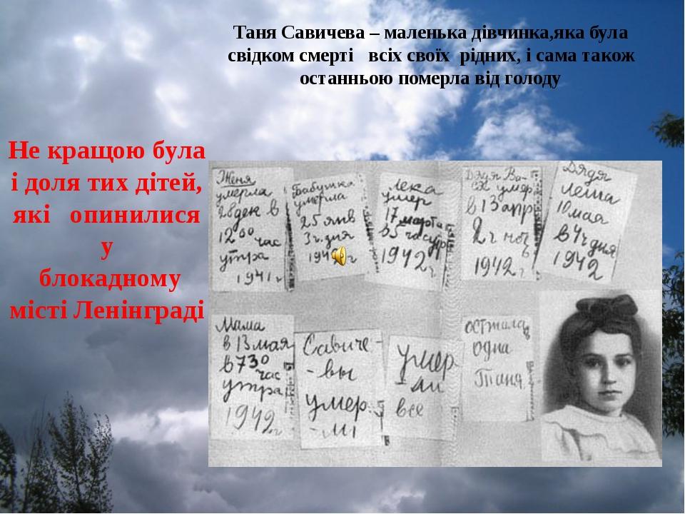 Таня Савичева – маленька дівчинка,яка була свідком смерті всіх своїх рідних,...