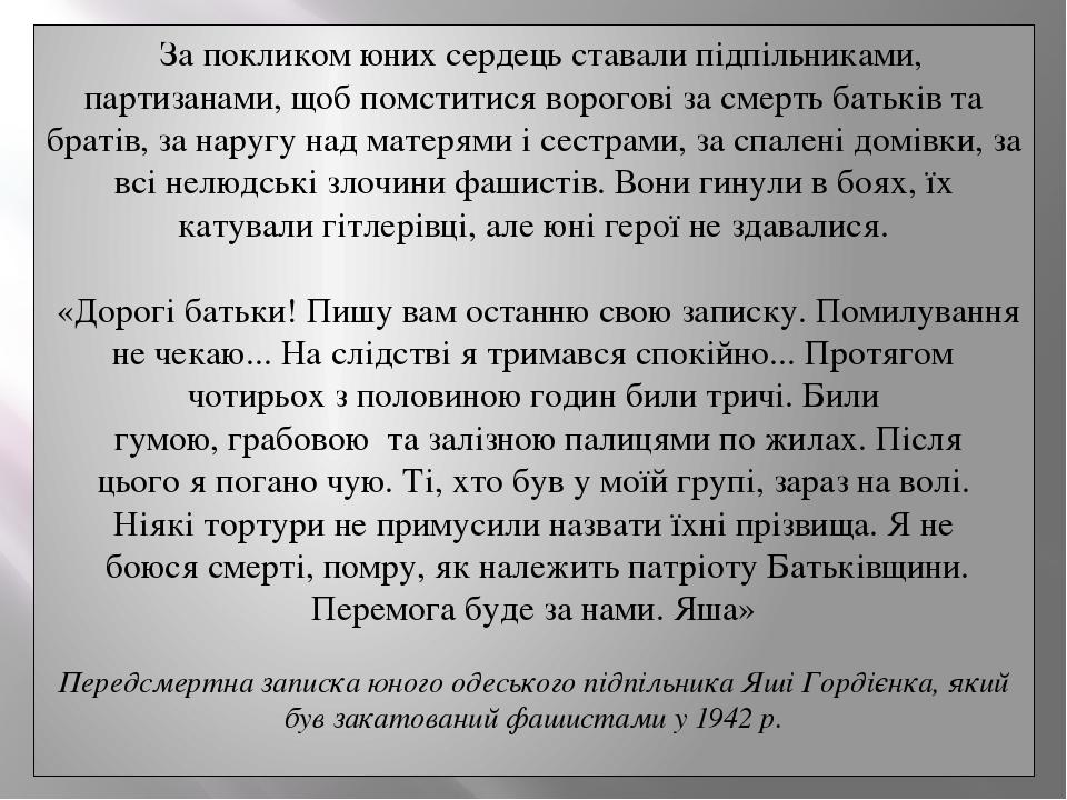 За покликом юних сердець ставали підпільниками, партизанами, щоб помститися...