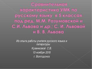 Из опыта работы учителя русского языка и литературы Кузенковой С.В. 13 ноября