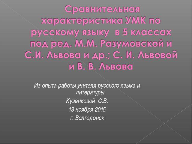 Из опыта работы учителя русского языка и литературы Кузенковой С.В. 13 ноября...