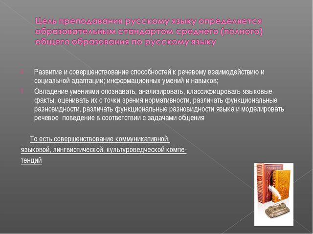 Развитие и совершенствование способностей к речевому взаимодействию и социаль...