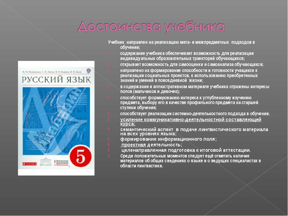 Учебник направлен на реализацию мета- и межпредметных подходов в обучении; со...
