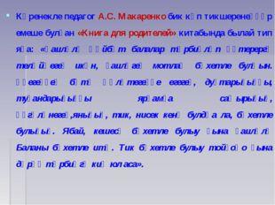 Күренекле педагог А.С. Макаренко бик күп тикшеренеүҙәр емеше булған «Книга дл
