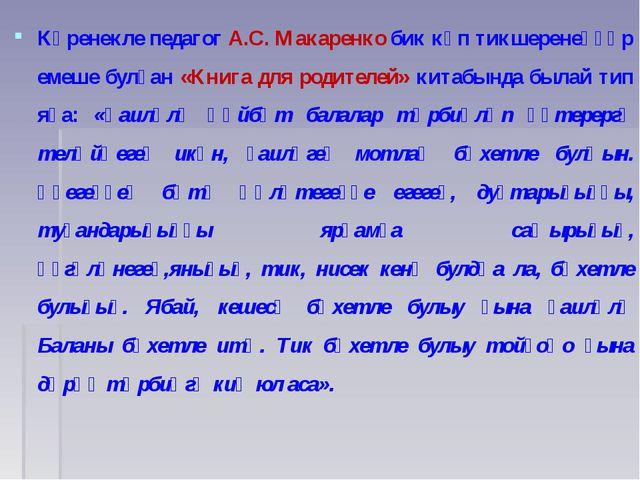 Күренекле педагог А.С. Макаренко бик күп тикшеренеүҙәр емеше булған «Книга дл...