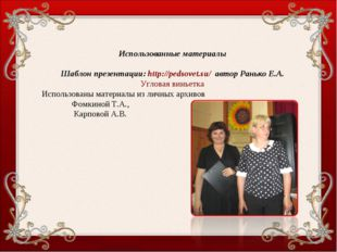 Использованные материалы Шаблон презентации: http://pedsovet.su/ автор Раньк