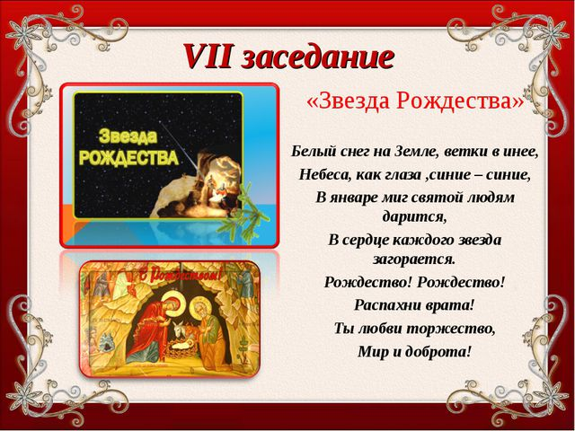 VII заседание «Звезда Рождества» Белый снег на Земле, ветки в инее, Небеса, к...