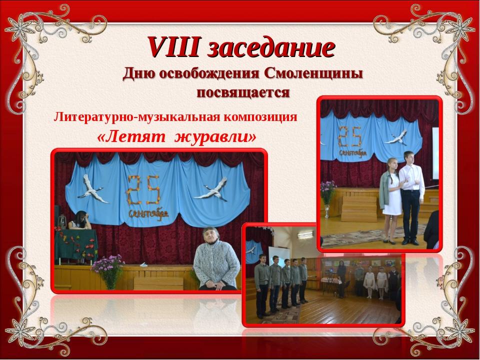 VIII заседание Литературно-музыкальная композиция «Летят журавли»