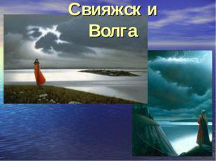 Свияжск и Волга