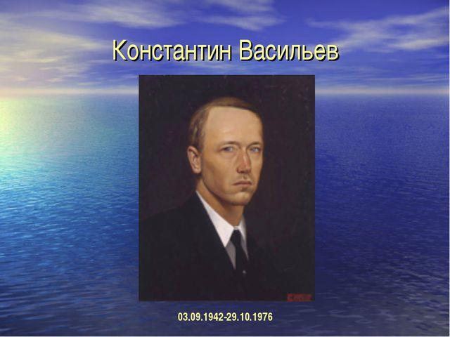 Константин Васильев 03.09.1942-29.10.1976