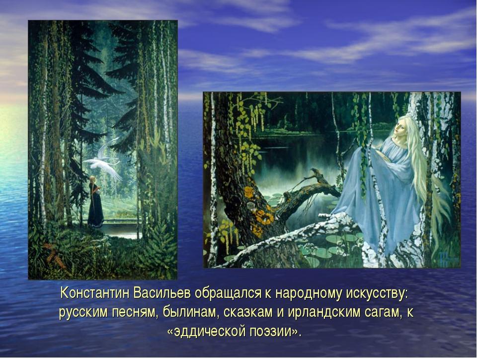 Константин Васильев обращался к народному искусству: русским песням, былинам,...